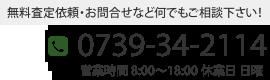 TEL.0739-34-2114