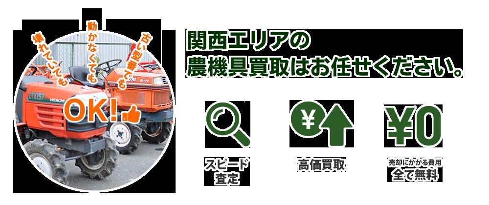 関西エリアの農機具買取はお任せください。